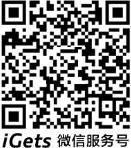 扫描iGets微信服务号
